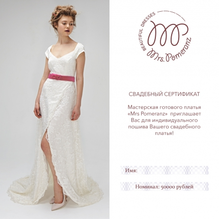 Mrs Pomeranz, wedding-certificate-50000